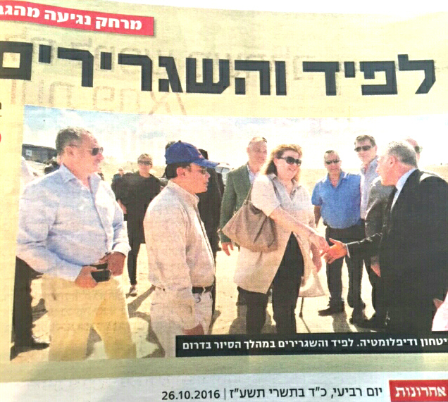 Press cutting in Hebrew about Gaza Tour