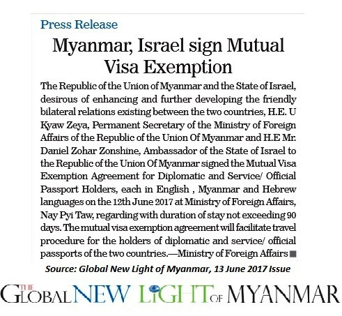 mm israel dip visa agree